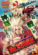 Dr Stone ch009 Issue 23 2017
