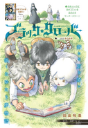 Black Clover ch200 Issue 19 2019