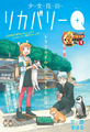 Shoujo Fukkyuu Recovery Q Issue 34 2015.png