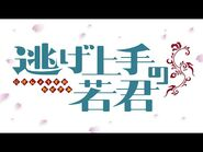 WJ新連載『逃げ上手の若君』公式PV