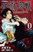 Jujutsu Kaisen WSJ Volume 0