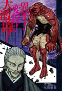 Jujutsu Kaisen ch107p1 Issue 25 2020