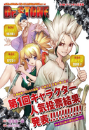 Dr Stone ch066 Issue 33 2018