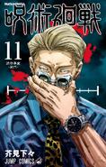 Jujutsu Kaisen WSJ Volume 11