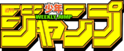 Weekly Shonen Jump Logo.png