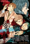 Jujutsu Kaisen ch023 Issue 38-2018