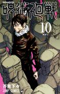 Jujutsu Kaisen WSJ Volume 10