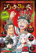 Black Clover ch118 Issue 34 2017