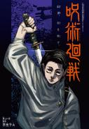 Jujutsu Kaisen ch137 Issue 09 2021