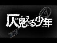 WJ新連載『仄見える少年』公式PV