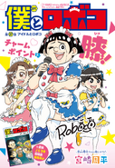 Me and Roboco ch037 Issue 19 2021