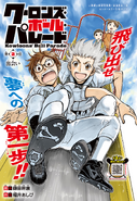 Nine Dragons' Ball Parade ch002 Issue 12 2021