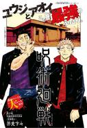 Jujutsu Kaisen ch037 Issue 52-2018