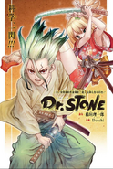 Dr Stone ch048 Issue 14 2018