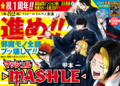 Mashle ch052 Issue 13 2021.png