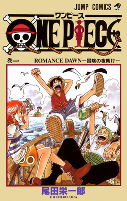 One Piece WSJ Volume 1.png