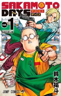 Sakamoto Days WSJ Volume 1.png