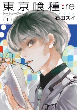 Tokyo Ghoul re WYJ Volume 1.png