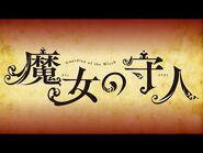 WJ新連載『魔女の守人』公式PV