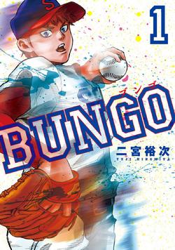 Bungo WYJ Volume 1.png
