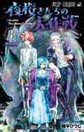 Mission of Yozakura Family WSJ Volume 8