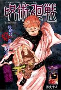 Jujutsu Kaisen ch031 Issue 46-2018
