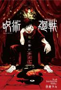 Jujutsu Kaisen ch043 Issue 08-2019