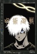 Jujutsu Kaisen ch089 Issue 04-05 2020