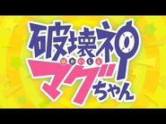 WJ新連載『破壊神マグちゃん』公式PV