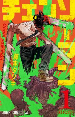 Chainsaw Man WSJ Volume 1.png