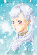 Black Clover ch096 Issue 10 2017