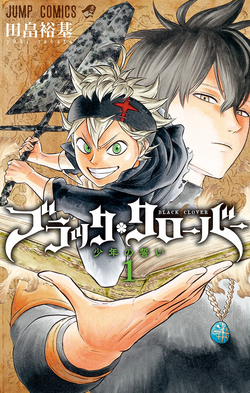 Black Clover WSJ Volume 1.png