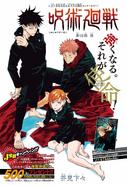 Jujutsu Kaisen ch016 Issue 30-2018