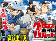 Nine Dragons' Ball Parade ch001 Issue 11 2021