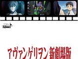 Rebuild of Evangelion (Trial Deck)