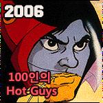 2006- 100인의 Hot Guys