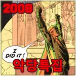 2008- 악당특집 100+