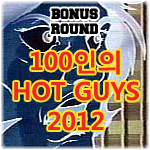 Category:100인의 Hot Guys 2012