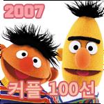 2007- 커플 100선