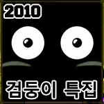 2010- 검둥이특집