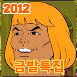 2012- 금발특집