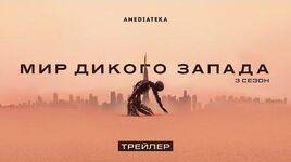 Мир Дикого Запада 3 сезон Русский трейлер