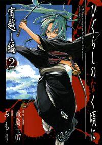 Yoigoshi-hen 2.jpg