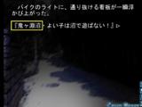 Onigafuchi Swamp