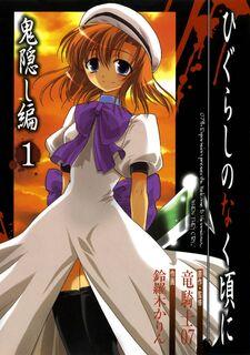 Onikakushi-hen 1.jpg