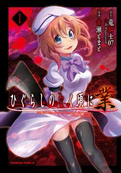 Mangacovervolume1.jpg