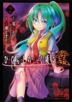 Mangacovervolume2.jpg
