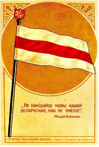 Narodzie, Białoruski Narodzie!