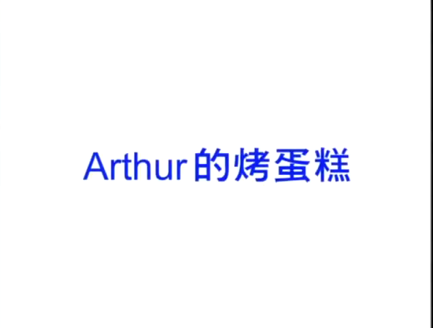 Arthur的烤蛋糕 (Taiwanese video)/Gallery