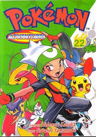 Volume 22.png